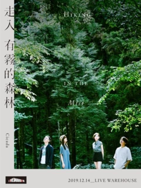 Cicada《走入有霧的森林》專輯巡迴-高雄場