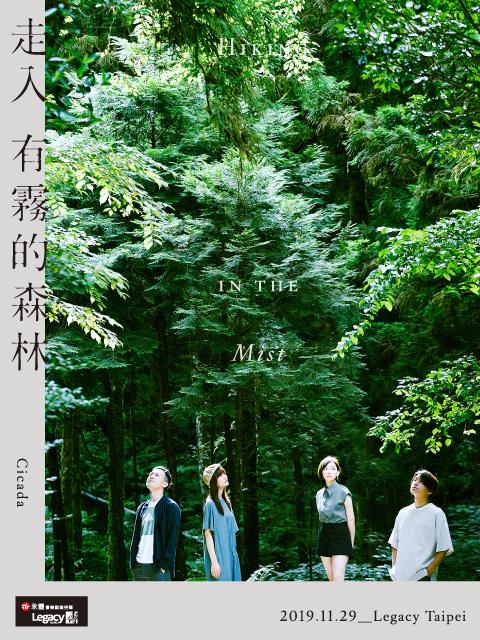 Cicada《走入有霧的森林》專輯巡迴台北場
