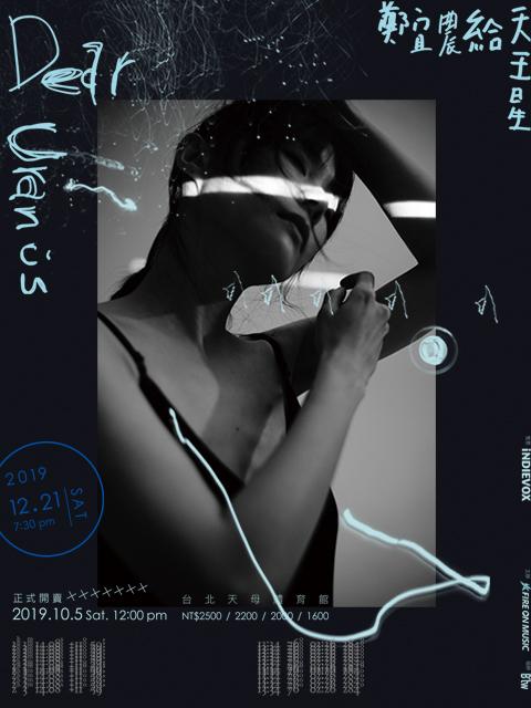鄭宜農【給天王星 Dear Uranus演唱會】