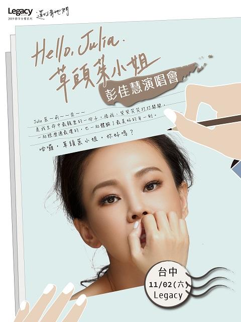 Legacy Presents【2019都市女聲】:Hello,Julia.草頭茱小姐–彭佳慧演唱會台中場