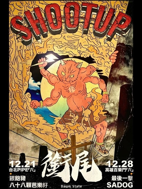 2019/12/21(六)SHOOTUP《銜尾》EP 發片專場-台北場