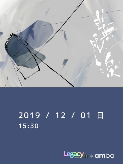 【Legacy mini @ amba】藍眼淚 2019 音樂專場