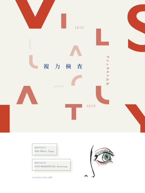 《視力検査 Visual Acuity》ゲシュタルト乙女 1st Album Live Tour -高雄場
