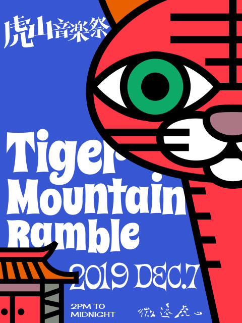 2019 虎山音樂祭Tiger Mountain Ramble Music Festival