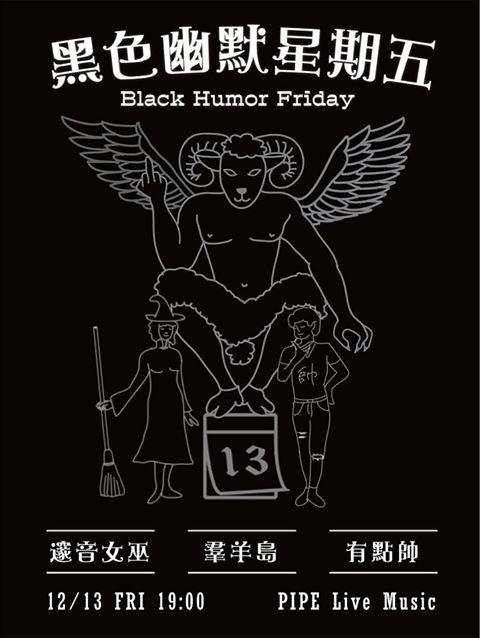 黑色幽默星期五