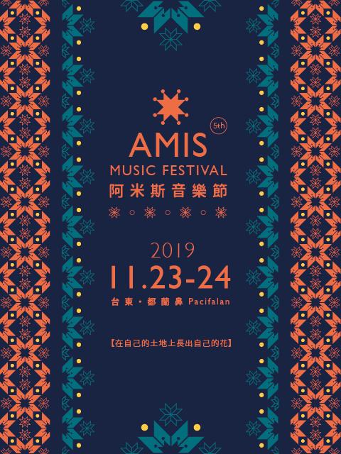 2019阿米斯音樂節 官方周邊商品