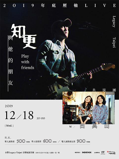 2019「知更與他的朋友」年底壓軸Live