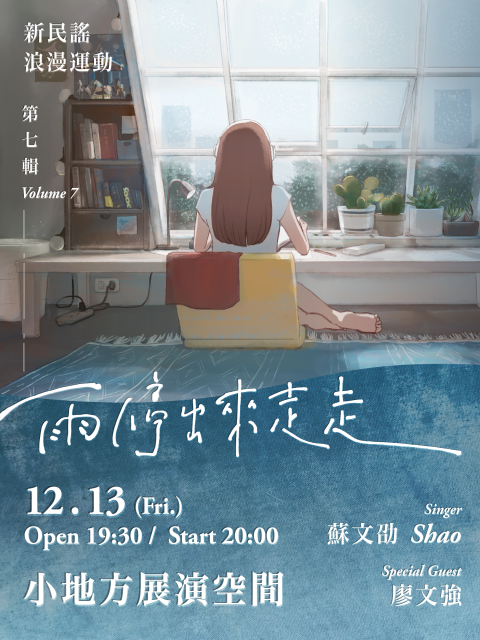 新民謠浪漫運動 - 第七輯:雨停出來走走