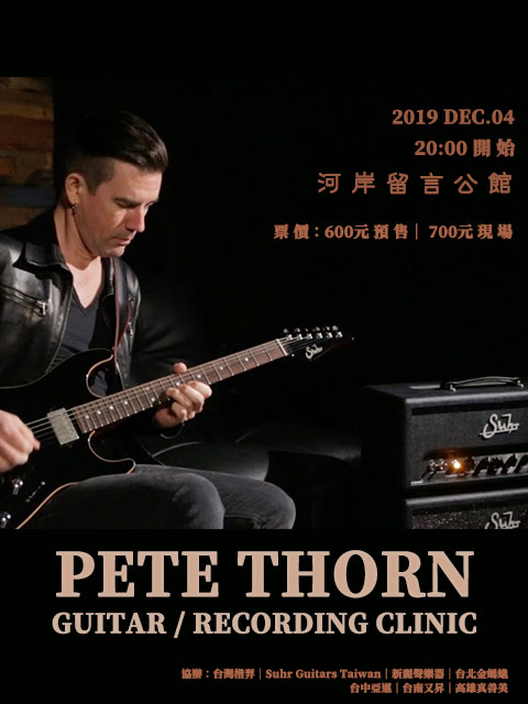 PETE THORN 吉他/錄音講座