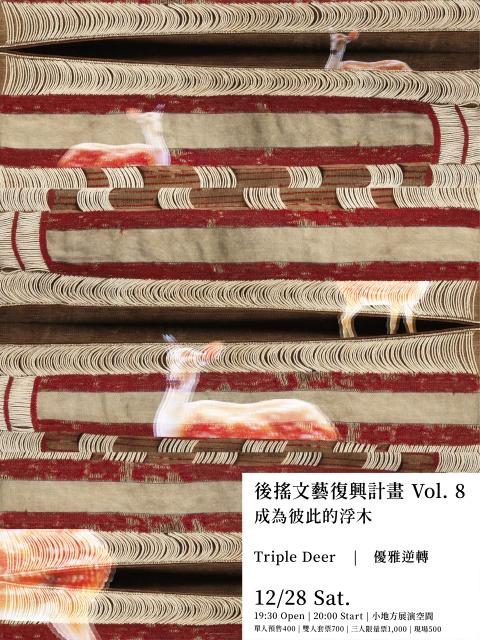 後搖文藝復興計畫-Vol. 8 成為彼此的浮木