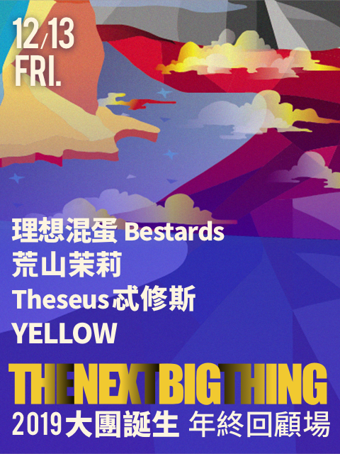 The Next Big Thing 大團誕生(年終回顧場)