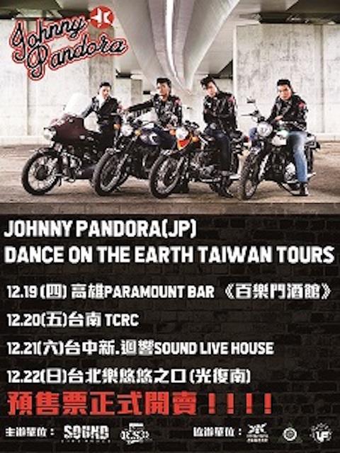 2019/12/21(六)DANCE ON THE EARTH 世界巡迴-台灣站 (台中場)