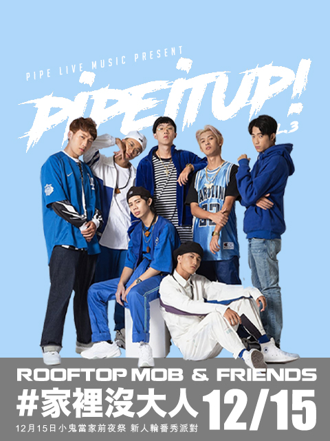 "PIPE It UP! X Rooftopmob&Friends' Special Project -專場前夜祭 ""家裡沒大人"""