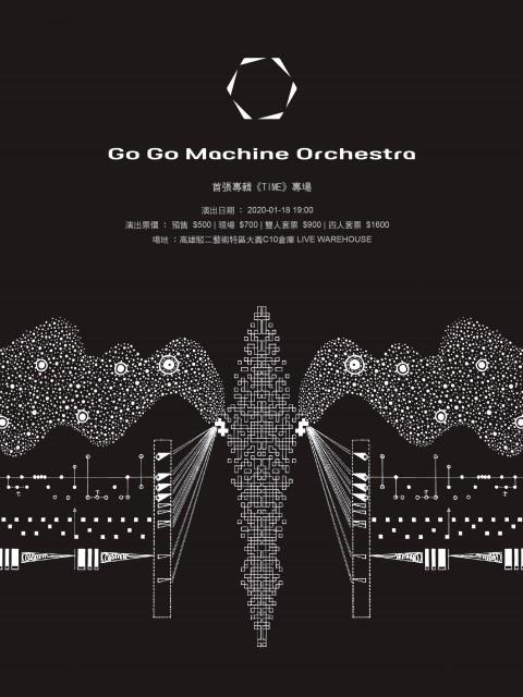 Go Go Machine Orechestra 首張專輯《TIME》專場