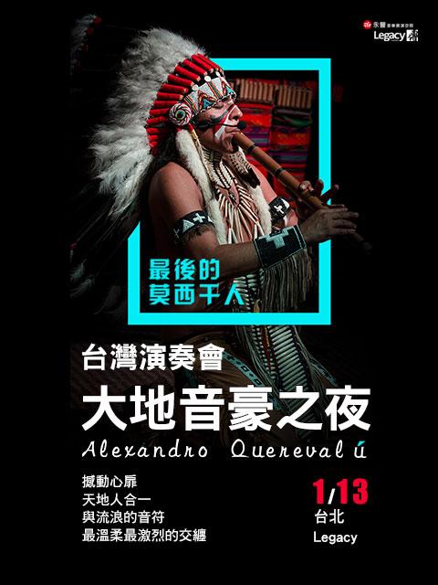 大地音豪之夜─Alexandro Querevalú台灣演奏會-台北場