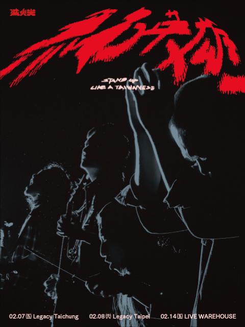 滅火器-無名英雄Stand Up Like A Taiwanese專輯巡迴-台中場