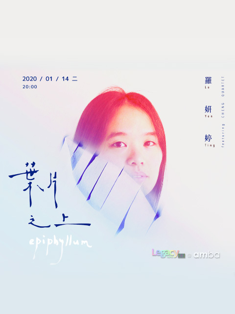 【Legacy mini @ amba】羅妍婷《葉片之上》專輯發表 ft. 玩弦四度