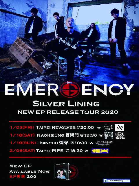 "急診室EMERGENCY SILVER LINING TOUR ""DON'T FORGET YOUR SMILE""EP RELEASE ''台北最終場''"