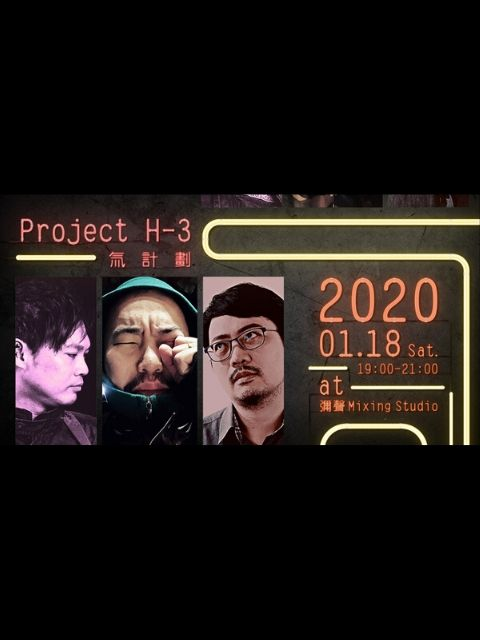 Project H-3 氚計劃