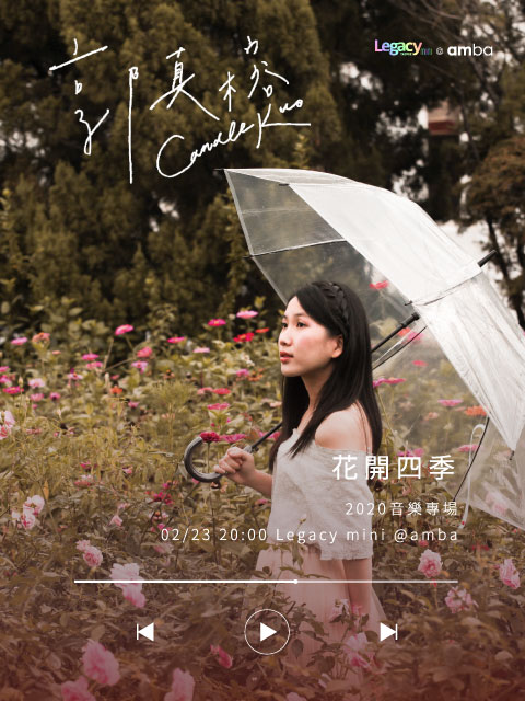 【Legacy mini @ amba】郭真榕【花開四季】2020 音樂專場