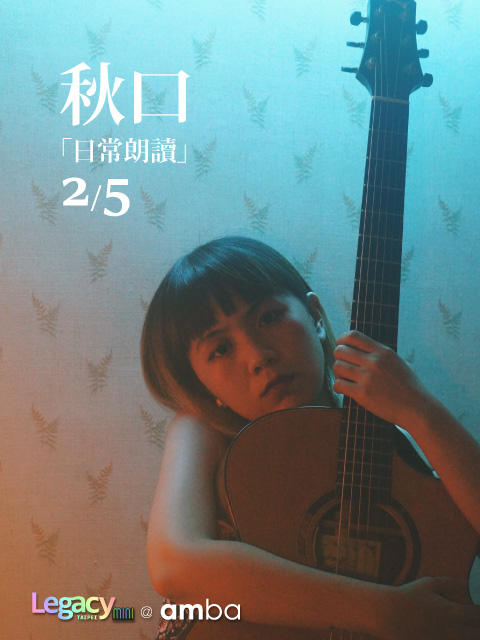 【Legacy mini @ amba】秋口 -「日常朗讀」