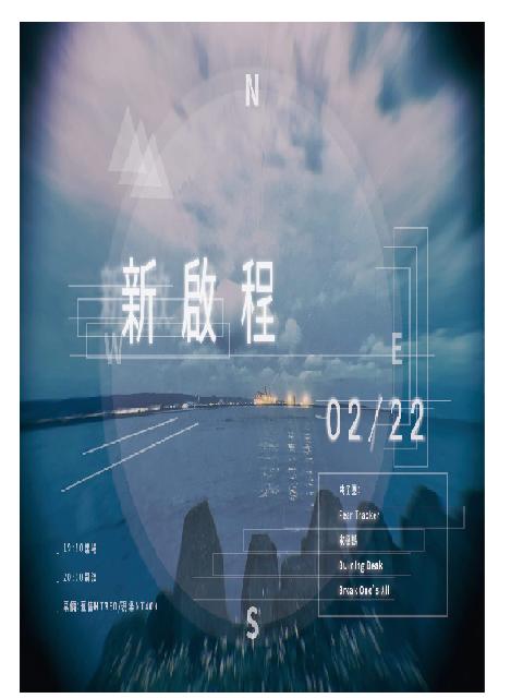 2020/2/22(六) 新啟程