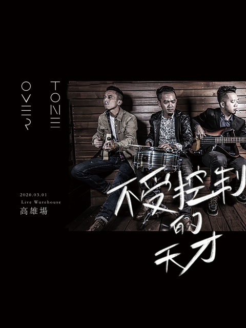 OverTone《不受控制的天才》首張專輯巡迴−高雄場