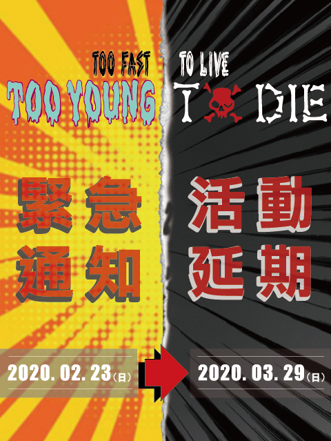 Too Young To Die 演唱會