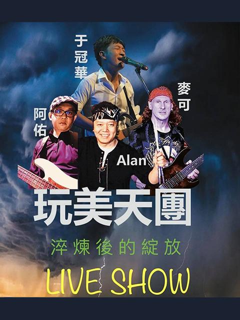 淬煉後的綻放:玩美天團 LIVE SHOW