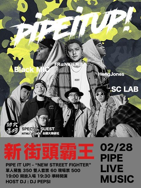 """PIPE IT UP!""新街頭霸王演唱會"