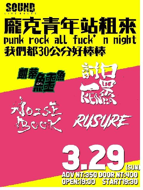 2020/3/29(日)龐克青年站出來