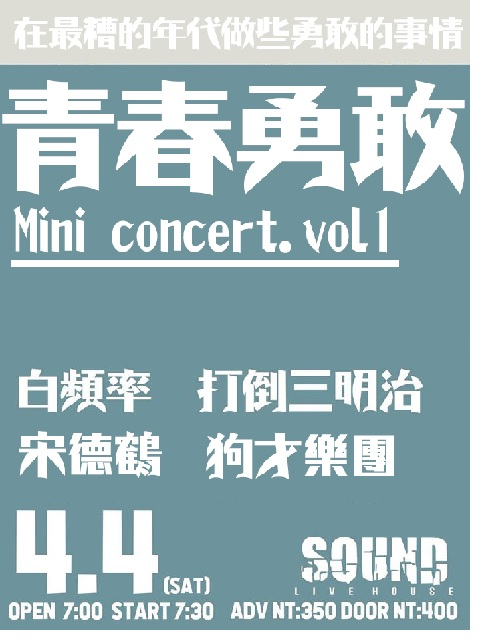2020/4/4(六)青春勇敢 Mini concert vo;.1