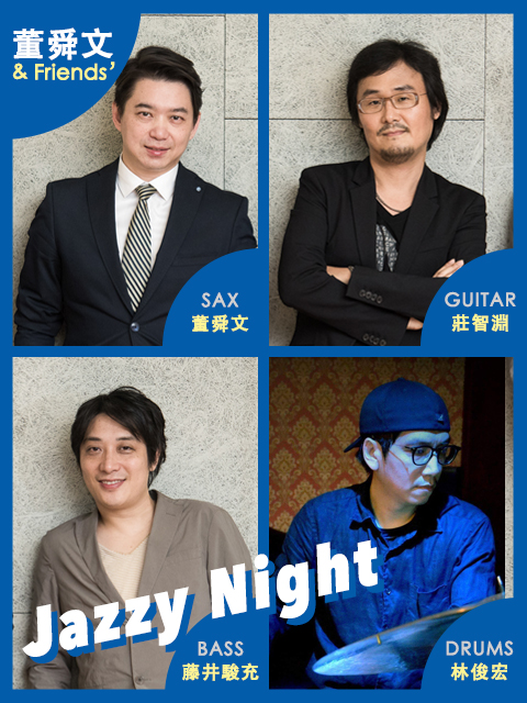 董舜文 & Friends' Jazzy Night