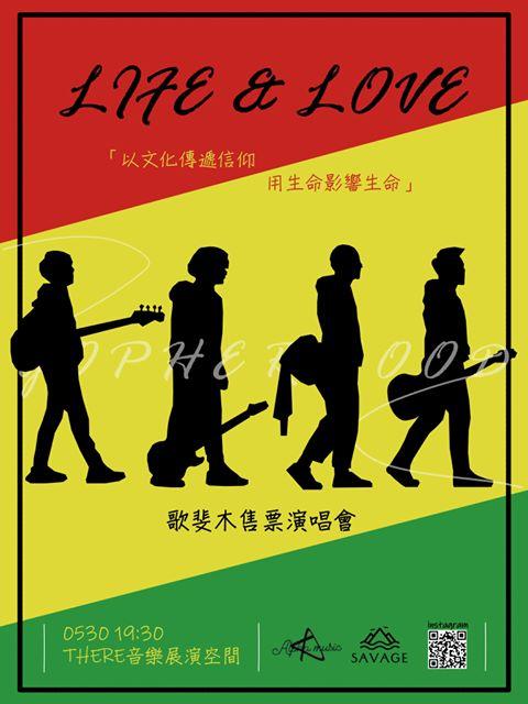 Love&Life歌斐木演唱會