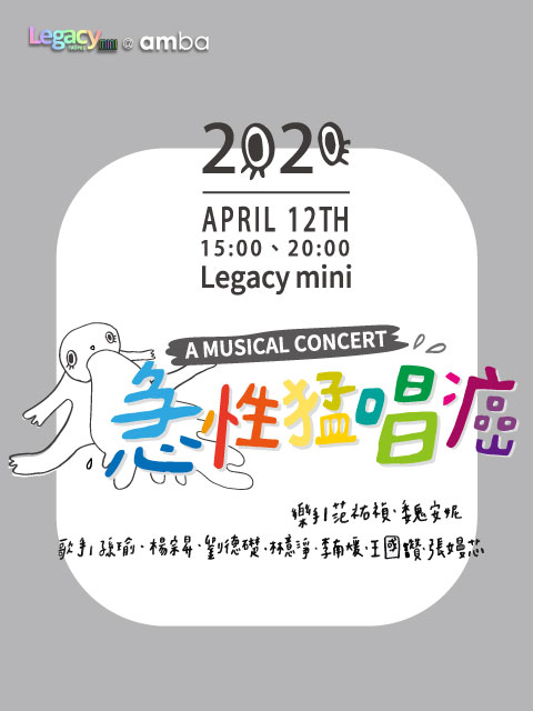 【Legacy mini @ amba】急性猛唱癌 A Musical Concert