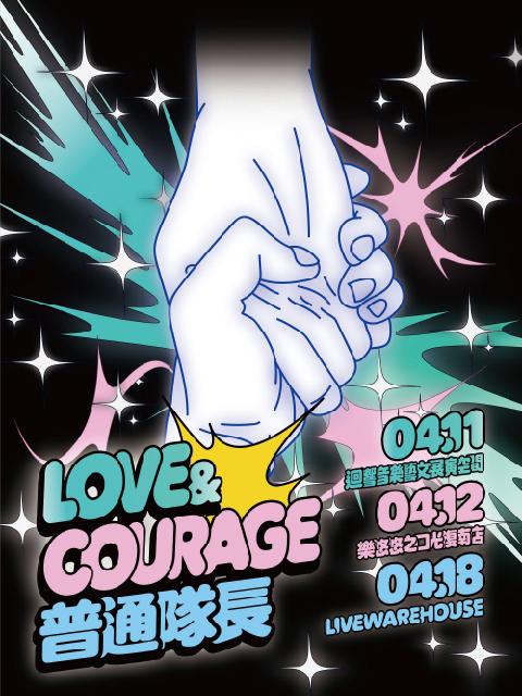 普通隊長《愛與勇氣》首張專輯巡迴−台北場