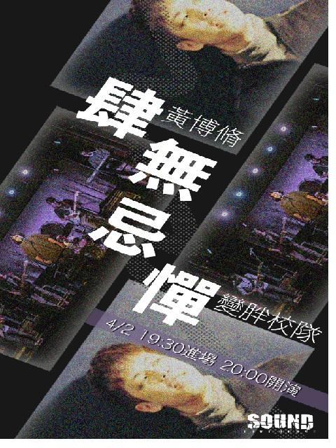 2020/4/2(四)肆無忌憚:變胖校隊、黃博脩