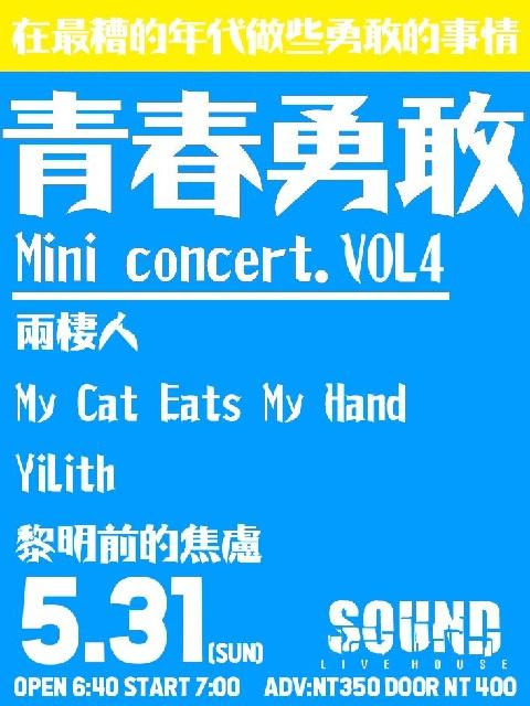 2020/5/31(日) 青春勇敢 Mini concert vol.4