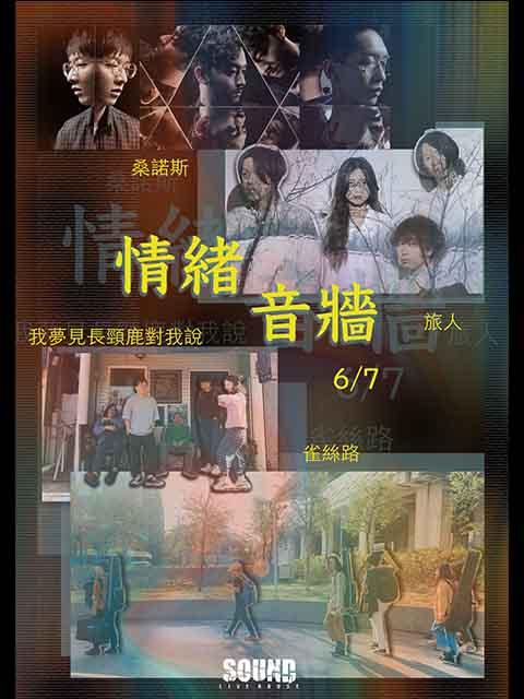 6月7日(日)『情緒音牆』