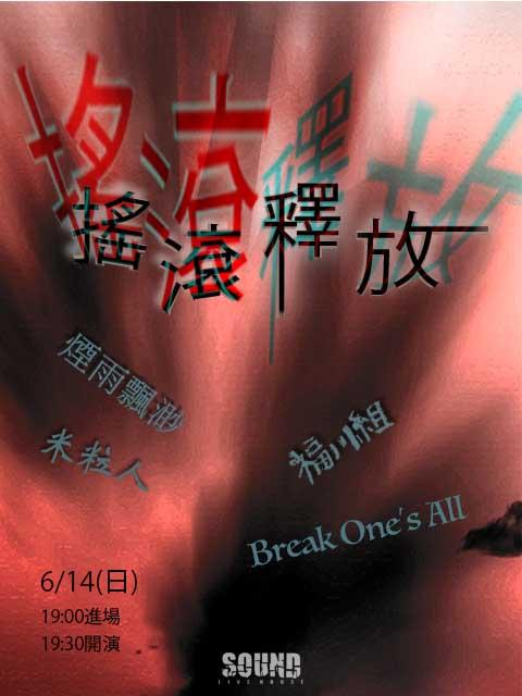 6/14 (日)『搖滾釋放』VOL.2