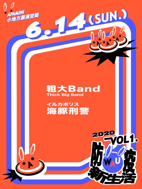 WAU! Vol. 1 - 防疫新生活:粗大Band / 海豚刑警