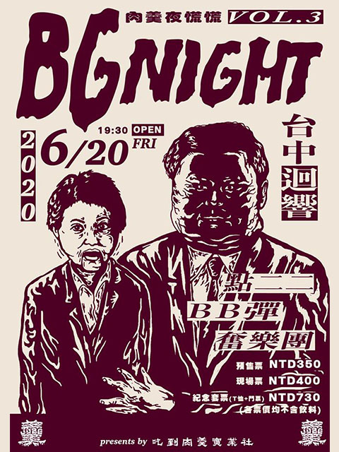 6/20(六)BG night vol.3