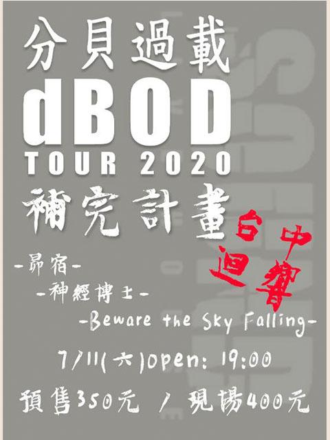 7/11(六)分貝超載 dBOD tour 2020 補完計畫