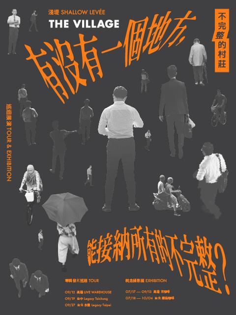 淺堤《不完整的村莊》專輯發片巡迴 - 高雄場
