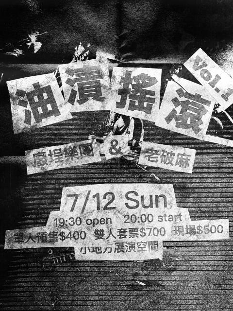 油漬搖滾 Vol.1:廢埕樂團 x 老破麻