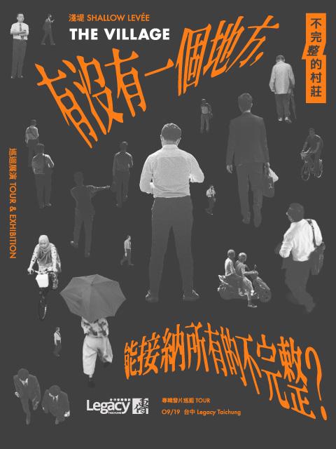 淺堤《不完整的村莊》專輯發片巡迴 - 台中場
