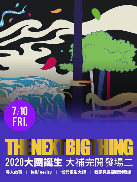 The Next Big Thing 大團誕生(大補完開發場2)