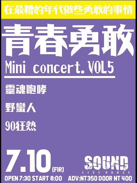 7/10(五)青春勇敢vol.5