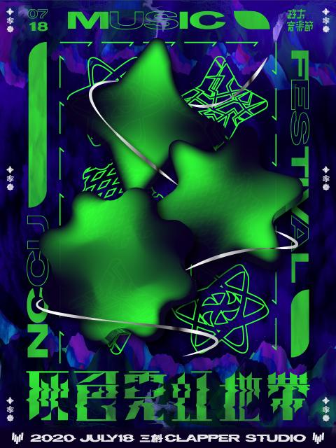 第五屆政大音樂節——灰色霓虹地帶