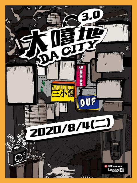 Legacy Presents【大嘻地3.0】DUF、大成BIGCHEN、三小湯